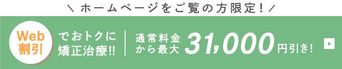 Web割引でおトクに矯正治療!!通常料金から最大31,000円引き!